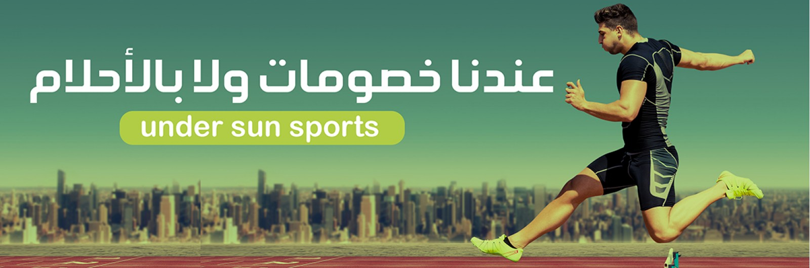 Under Sun Sports